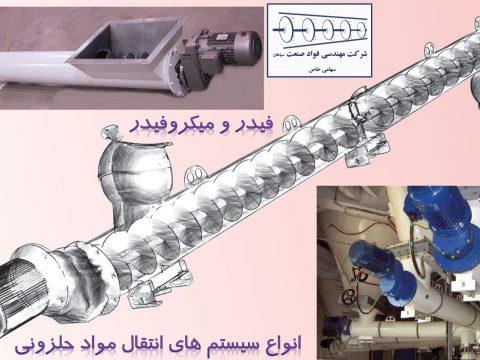 انواع سیستم های انتقال مواد حلزونی